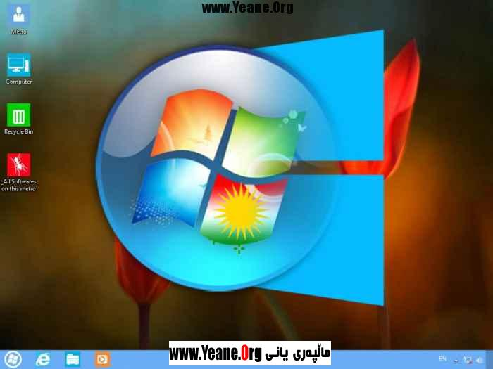 ویندۆس حەوت میترۆ  Windows 7 Metro