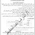 مذكرة تربية اسلامية للثاني الابتدائي الازهري ترم ثان 2018