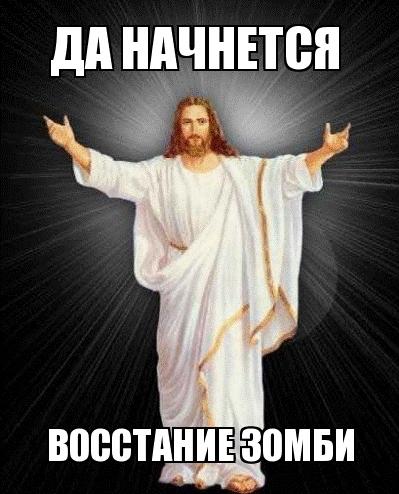 демотиваторы христос воскресе менее, идеологическая окраска