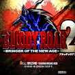 Bloody Roar 2 Game Free Download Full Version ~ Games And Software Point