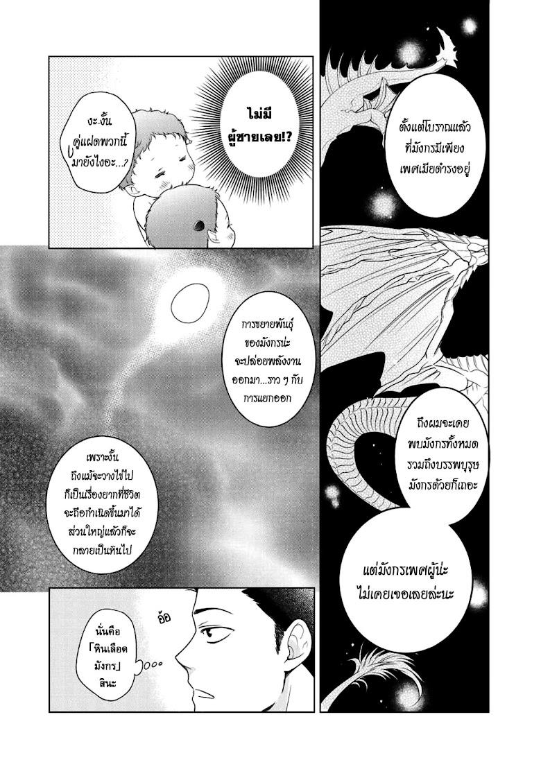 Kitaku Tochuu de Yome to Musume ga Dekita n dakedo, Dragon datta. - หน้า 4