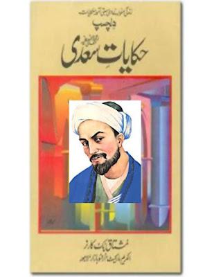 dilchasp-hikayat-e-saadi-pdf-book-free
