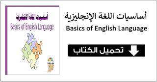 أساسيات اللغة الانجليزية
