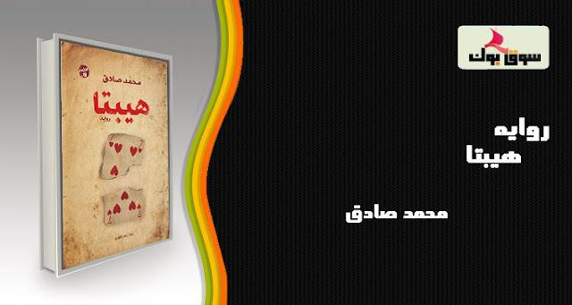 روايه - هيبتا - محمد صادق