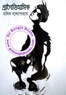Pragoitihashik by Manik Bandopadhyay