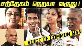 Voice of Common Man