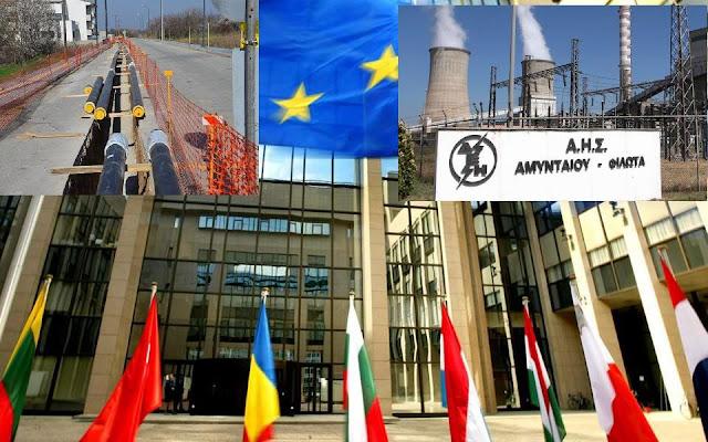 Παραπομπή της Ελλάδας για τον ΑΗΣ Αμυνταίου εξετάζει η Κομισιόν