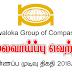 Vacancy In Nawaloka Group of Companies