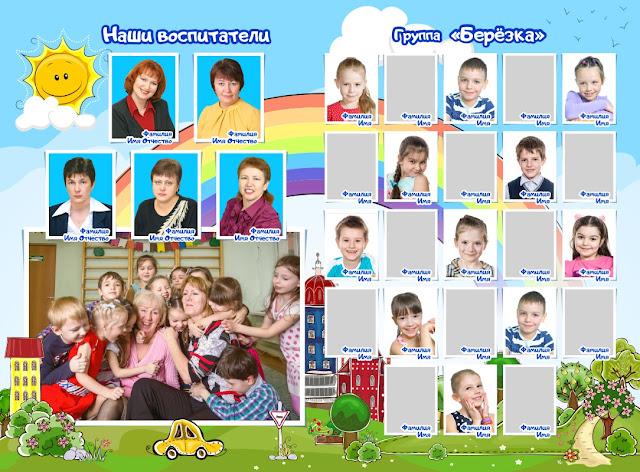 фотопланшет для выпускников детского сада