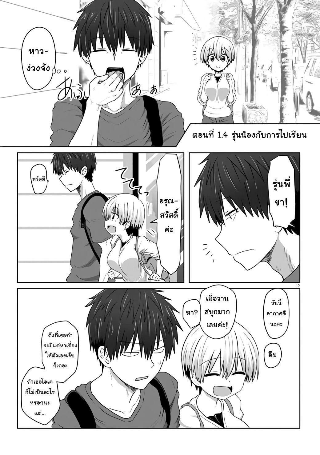 Uzaki-chan wa Asobitai!-ตอนที่ 1.4