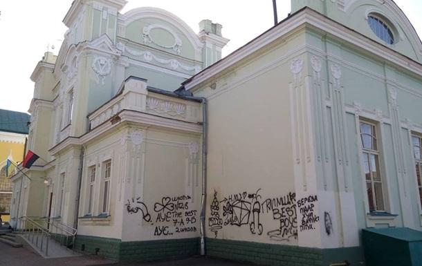 У місті Стрий вандали розмалювали Будинок культури