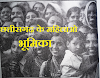 छत्तीसगढ़ राज्य में महिलाओं की भुमीका |Role of women in Chhattisgarh state