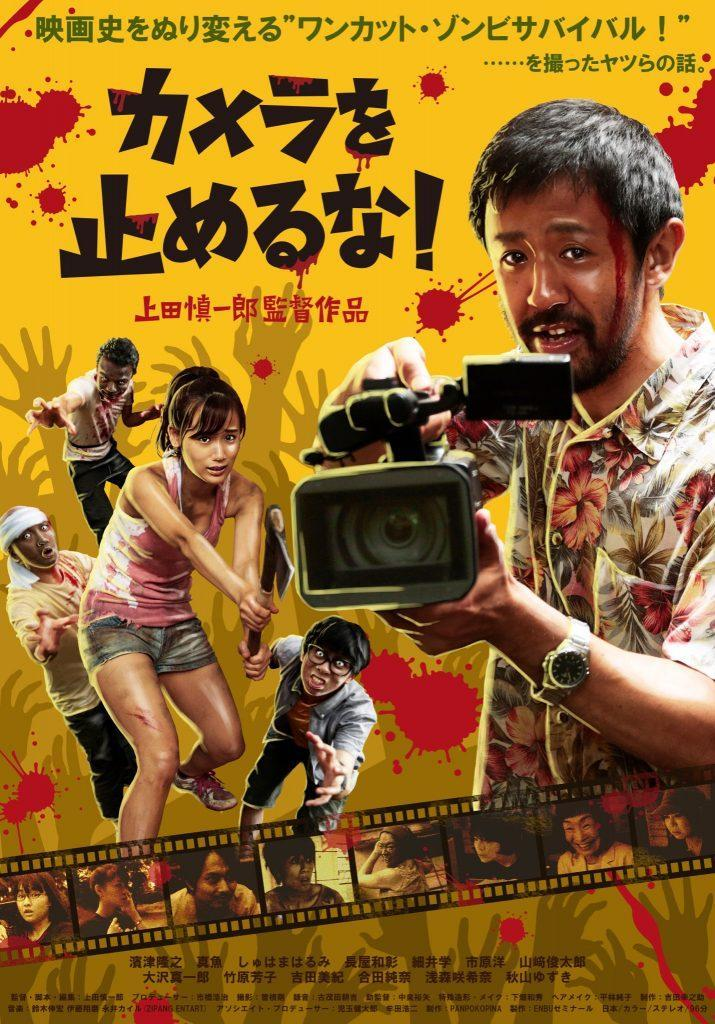 One Cut of the Dead - Shunichiro Ueda