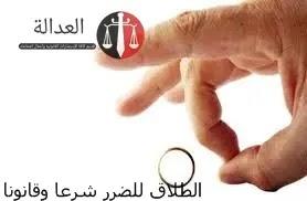 أسباب الطلاق للضرر و إجراءات رفع الطلاق للضرر.