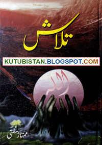 Talash by Mumtaz Mufti