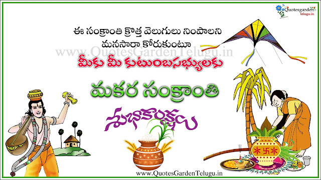 Happy Makara Sankranti 2017 Telugu Greetings wishes messages