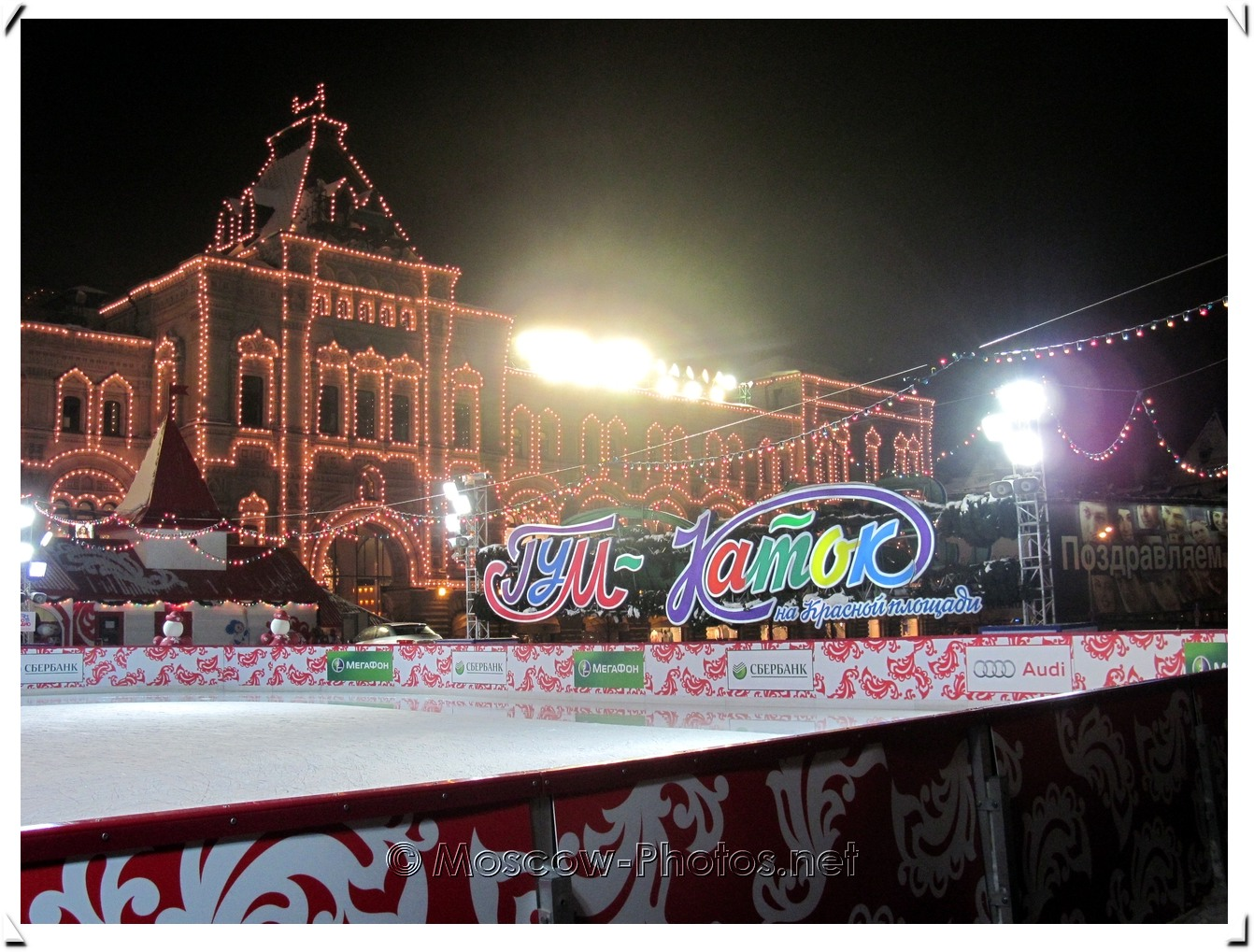 Skating Rink On Red Square Near GUM Trading House