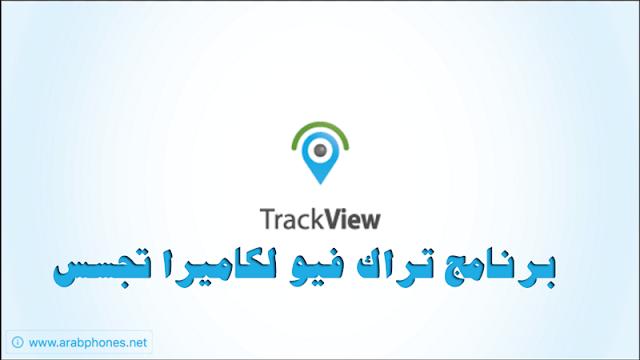 برنامج تراك فيو trackview لكاميرا تجسس ومراقبة الهاتف