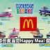 12月份麦当劳Happy Meal 促销!