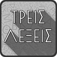 http://www.greekapps.info/2015/12/blog-post_31.html#greekapps