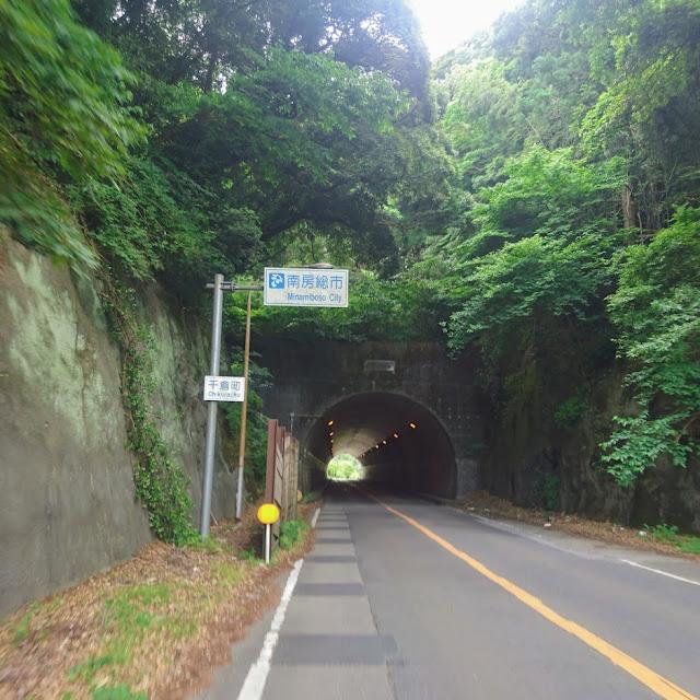 南房総市 千倉 トンネル