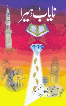 Nayab Hira by Saleem Rauf