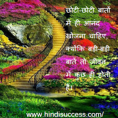 """कई बार कई चीजें अक्सर हमारे सामने होती हैं लेकिन हम इन पर ध्यान नहीं देते या इन्हें देखकर भी नजरअंदाज कर देते हैं. ऐसा ही एक अंग्रेजी quote है """"Small Things Makes Perfection"""". आइए आज की ब्लॉग पोस्ट में इस English Quote पर Hindi (हिंदी) में कुछ चर्चा करते हैं. Small Things Make Great Perfection Hindi Blog Post छोटी-छोटी बातें :"""