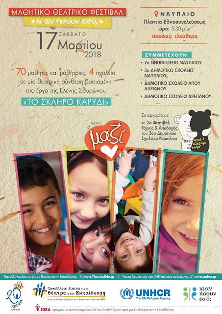 Μαθητικό Θεατρικό Φεστιβάλ «Κι αν ήσουν εσύ;» στο Ναύπλιο