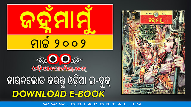 Odia Janhamamu - 2002 (March) Issue Magazine - Download Free e-Book (HQ PDF): Janhamamu (ଜହ୍ନମାମୁଁ), also known as Chandamama was one of famous kids Monthly Magazine published by Chandamama India Limited, Chennai. janhamamu archives janhamamu march 2002 download janhamamu odia pdf odia janhamamu pdf download odia pdf book