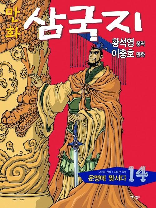การ์ตูนสามก๊กเล่ม 14 เส้นทางแห่งโชคชะตา, ปกซุนกวน