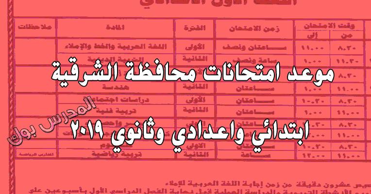 موعد امتحانات محافظة الشرقية ابتدائي واعدادي وثانوي 2019