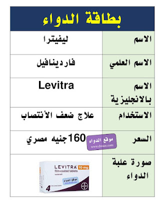 ليفيترا (فياجرا) Levitra أقوى علاج لضعف الأنتصاب