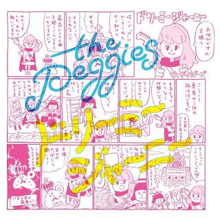 the peggies - ちゅるりらサマフィッシュ 歌詞