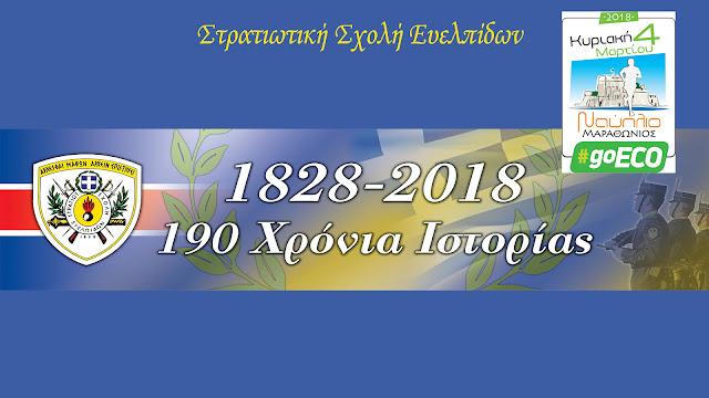 Μαραθώνιος Ναυπλίου 2018: Εκδηλώσεις για τα 190 χρόνια από την ίδρυση της Στρατιωτικής Σχολής Ευελπίδων