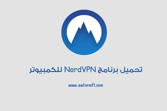 تحميل برنامج NordVPN للكمبيوتر لفتح المواقع المحجوبة