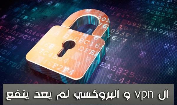 الطريقة الصحيحة لإخفاء ال IP الخاص بك علما أن هناك مواقع تكتشف ال IP الخاص بك حتى وإن استعملت برامج ال vpn والبروكسي