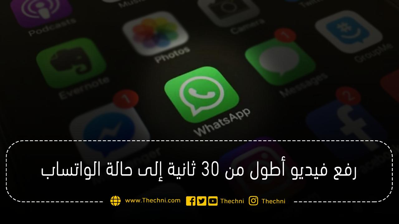 رفع فيديو أطول من 30 ثانية إلى حالة الواتساب Whatsapp Status