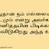 Uravu Kavithai   Tamil Kavithai