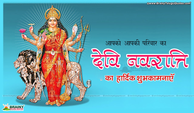 Here is Happy Vijayadashami Greetings in hindi, Vijaya dashami greetings in hindi, Best Dussehra Greetings in hindi,Vijaya Dashami Greetings quotes wallpapers images Durgaa maa pictures photoes in telugu english hindi kannada tamil bengali, Dussehra 2015 E-Greetings Posters in hindi, Best vijayadashami E-Greetings, Online free Greeting Cards for Vijaya Dashami, Dussehra Cards, Free Dussehra eCards, Happy Durga Puja Greeting Cards, Happy Vijayadashami Greeings in hindi, Goddess Durga Maa Greeting Cards images HD wallpapers pictures photoes for Dussehra vijayadashami durga puja navaratri festivals, Vijayadashami Greetings in Hindi,Vijayadashami HD wallpapers Quotes in Hindi, Durga puja Greetings HD wallpapers Quotes in Hindi, Best Vijaya dashami quotes in hindi, Dussehra Greetings in hindi, Dussehra Quotes in hindi, Best Durga maa Wallpapers in hindi, Best Dussehra Shayari in hindi, Best hindi dussehra wallpapers pictures photoes in telugu english tamil bengali kannada scripts, Maa durga images hd wallpapers quotes information messages sms whatsapp. Happy Dussehra Greetings HD wallpapers Quotes durgaa maa Pictures for dussehra navaratri durga puja in Hindi english telugu tamil kannada bengali..
