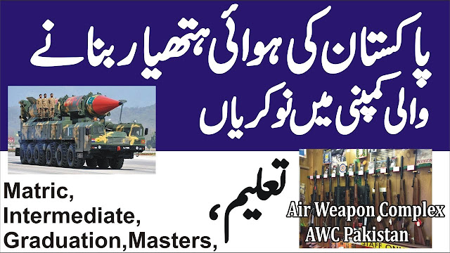 Air Weapon Complex AWC Pakistan jobs 2019 air weapon complex awc pakistan jobs 2019,air weapon complex awc pakistan jobs,air weapon complex wah cantt jobs,air weapon industry jobs 2019,pakistan jobs,jobs in pakistan 2018,new jobs 2019,jobs in pakistan,weapon industry jobs 2019,latest jobs in pakistan,pakistan air force jobs 2017,pak air force jobs 2019,government jobs,pakistan jobs 2018,pof artisan jobs 2019,motorway police jobs 2019
