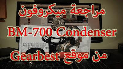مراجعة ميكروفون BM-700 Condenser الغني عن التعريف