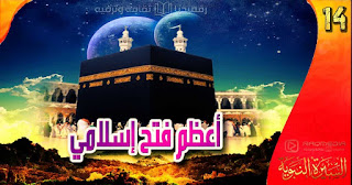 al-sira-al-nabawiya-ep-14