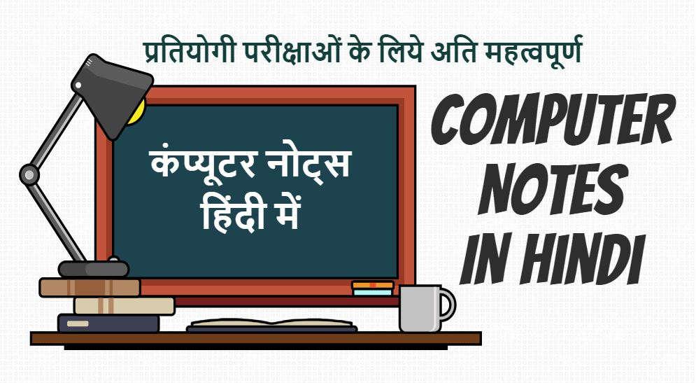कंप्यूटर नोट्स हिंदी में - Computer Notes In