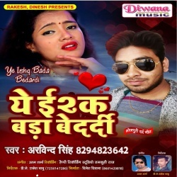 Ye ishq bada bedardi hai 2018 bhojpuri album mp3 songs
