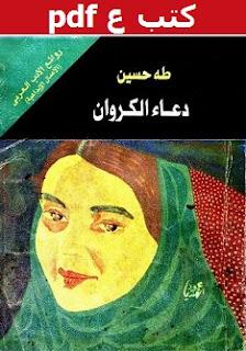 تحميل رواية دعاء الكروان pdf طه حسين