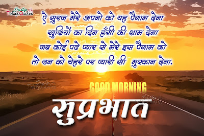 suprabhat-hindi-good-morning-wishes-thoughts-pictures