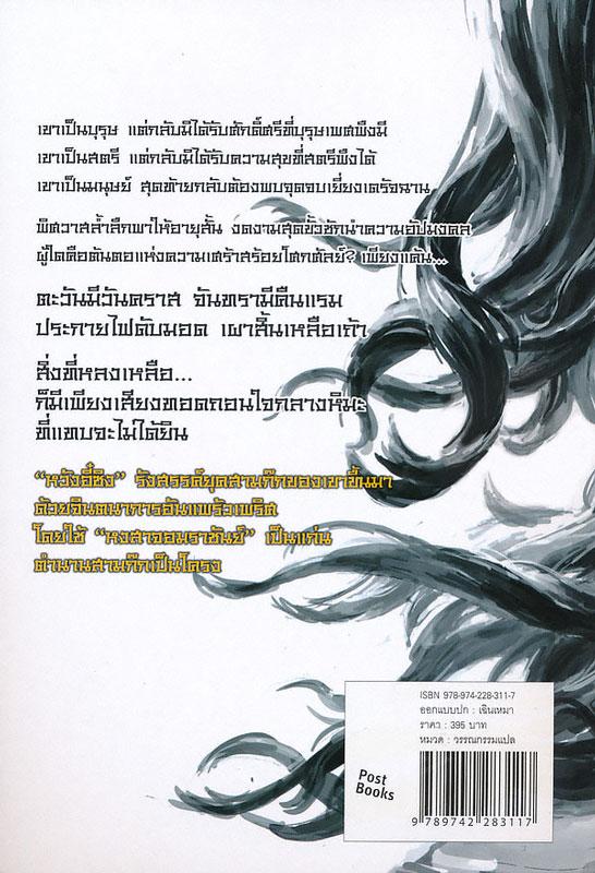 หงสาจอมราชันย์ ภาคพิเศษ เล่ม 5 เสี่ยวม่าน (เตียวเสี้ยน)