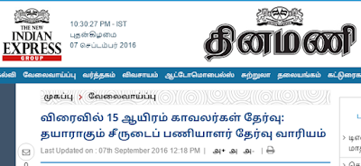 tamilnadu police selection 2016 news