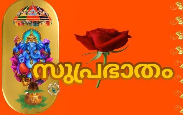 good night video malayalam download