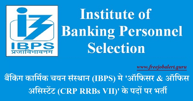 Ibps recruitment 2018 10190 officers office assistant jobs ibps recruitment 2018 thecheapjerseys Images